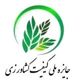 جایزه ملی کیفیت کشاورزی
