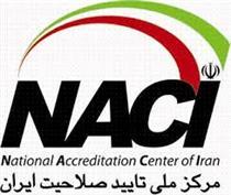 مرکز تائید صلاحیت ایران