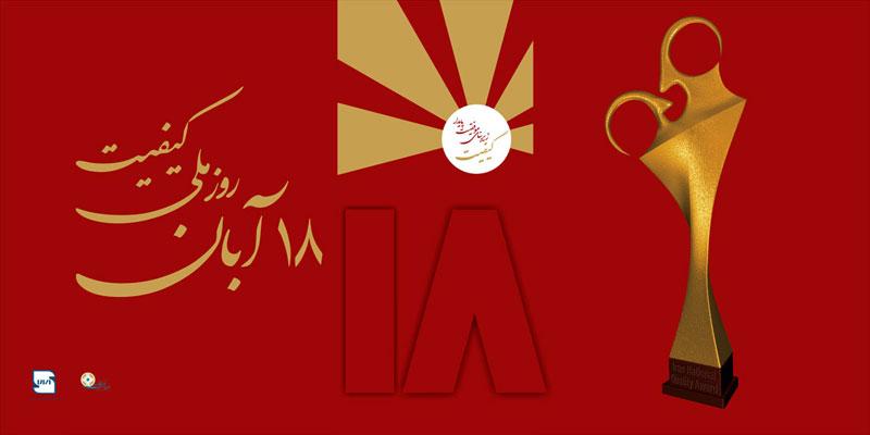 یازدهمین دوره ارزیابی ملی کیفیت ایران