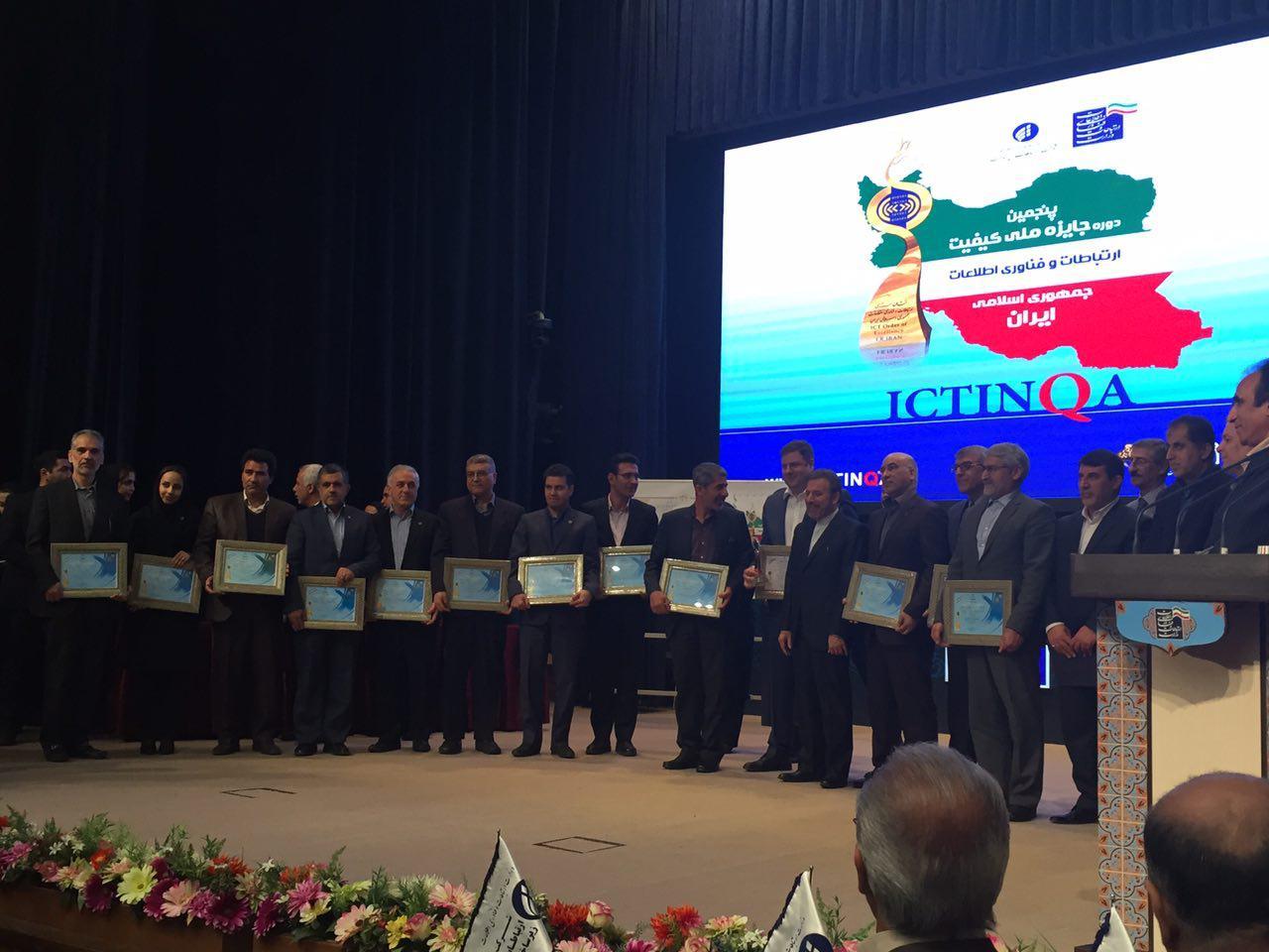 مراسم پنجمین دوره جایزه ict
